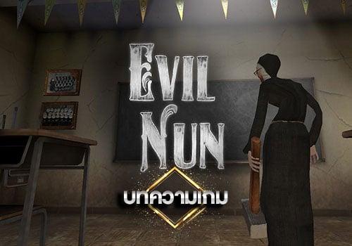 เกมEvil nun
